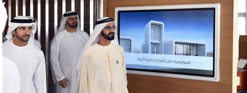 استراتيجية دبي للطباعة ثلاثية الأبعاد
