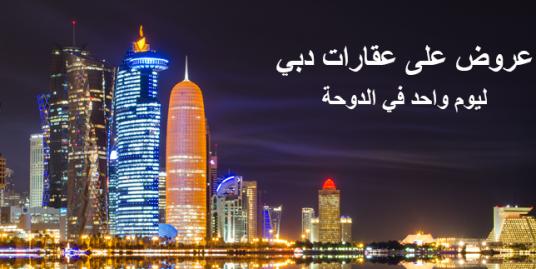صورة معرض داماك العقارية في الدوحة