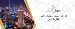 عروض شهر رمضان على عقارات دبي حصريا