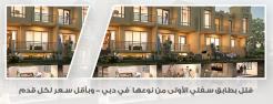 فلل بطابق سفلي الأولى من نوعها في دبي – وبأقل سعر لكل قدم