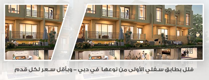 صورة فلل بطابق سفلي في دبي