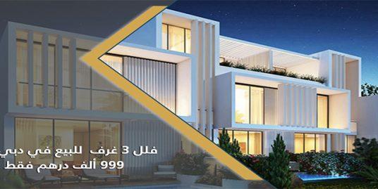 فلل تبدأ من 999 ألف درهم للبيع في دبي