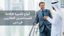 أنواع تأشيرة الإقامة للمستثمرين في دبي